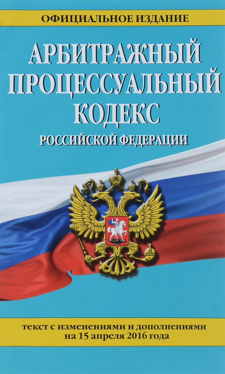 Арбитражный процессуальный кодекс Российской Федерации ( 978-5-699-86323-5 )