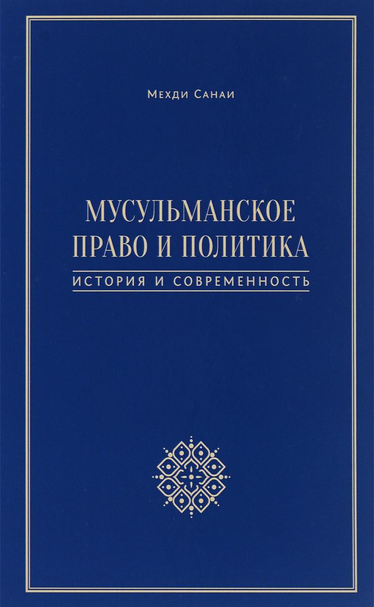 Мусульманское право и политика. История и современность