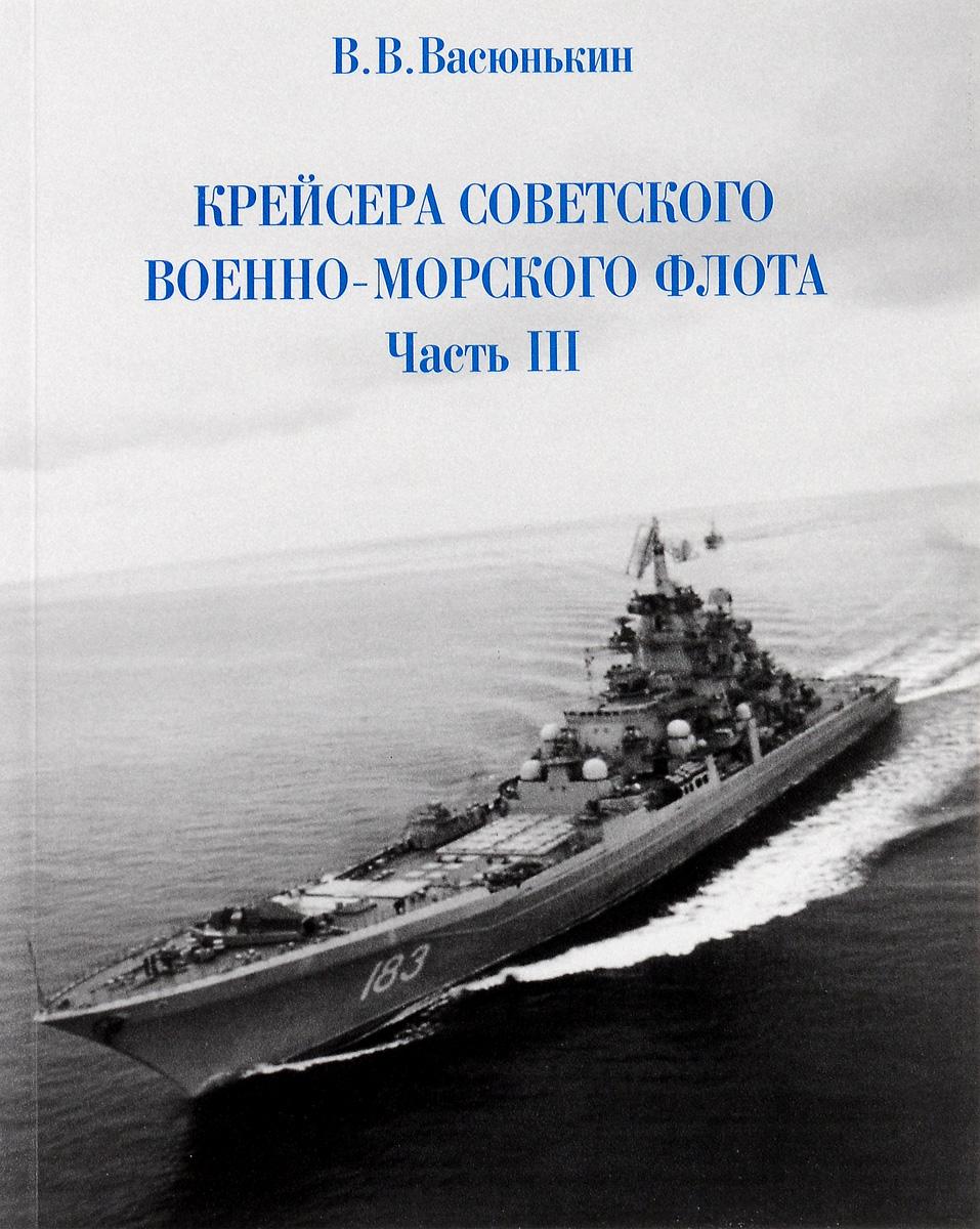 Крейсера Советского Военно-Морского флота. Часть 3