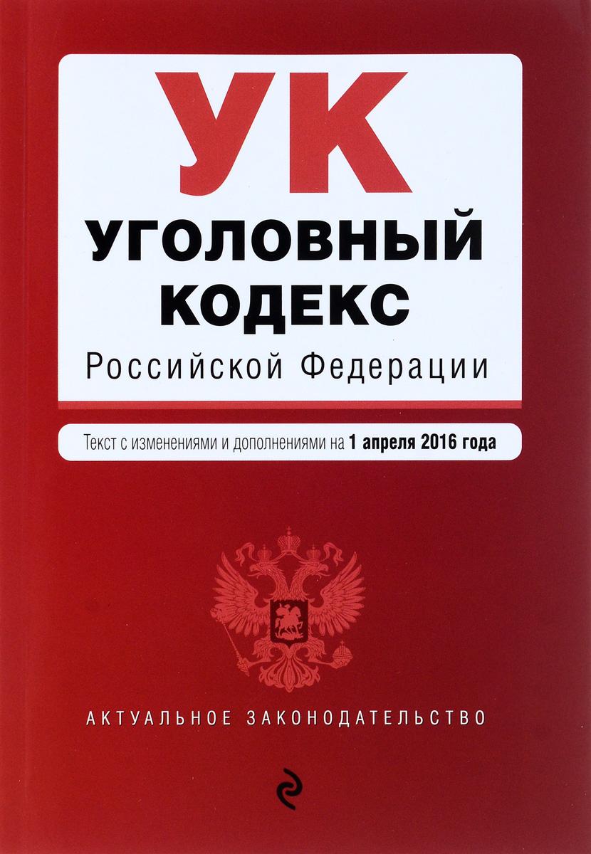 Уголовный кодекс Российской Федерации ( 978-5-699-88165-9 )