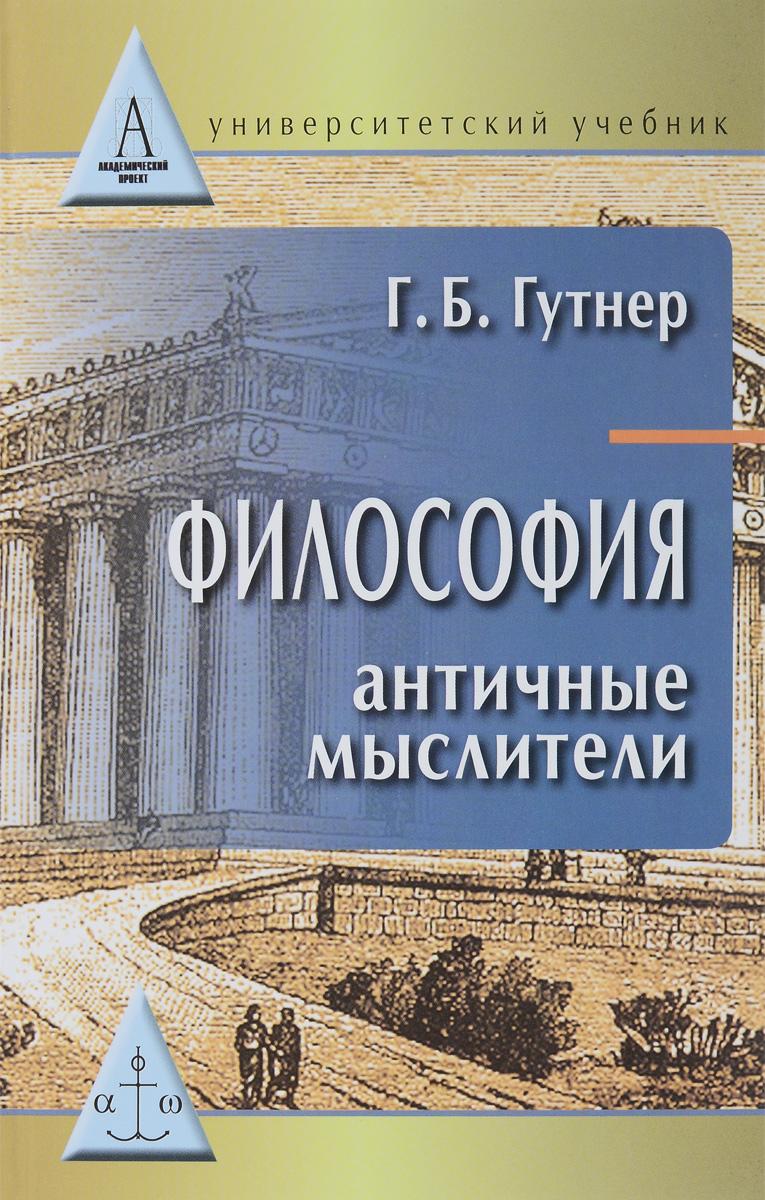 Философия. Античные мыслители. Учебник