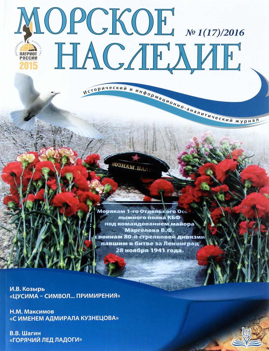 Морское наследие, №1(17), 2016