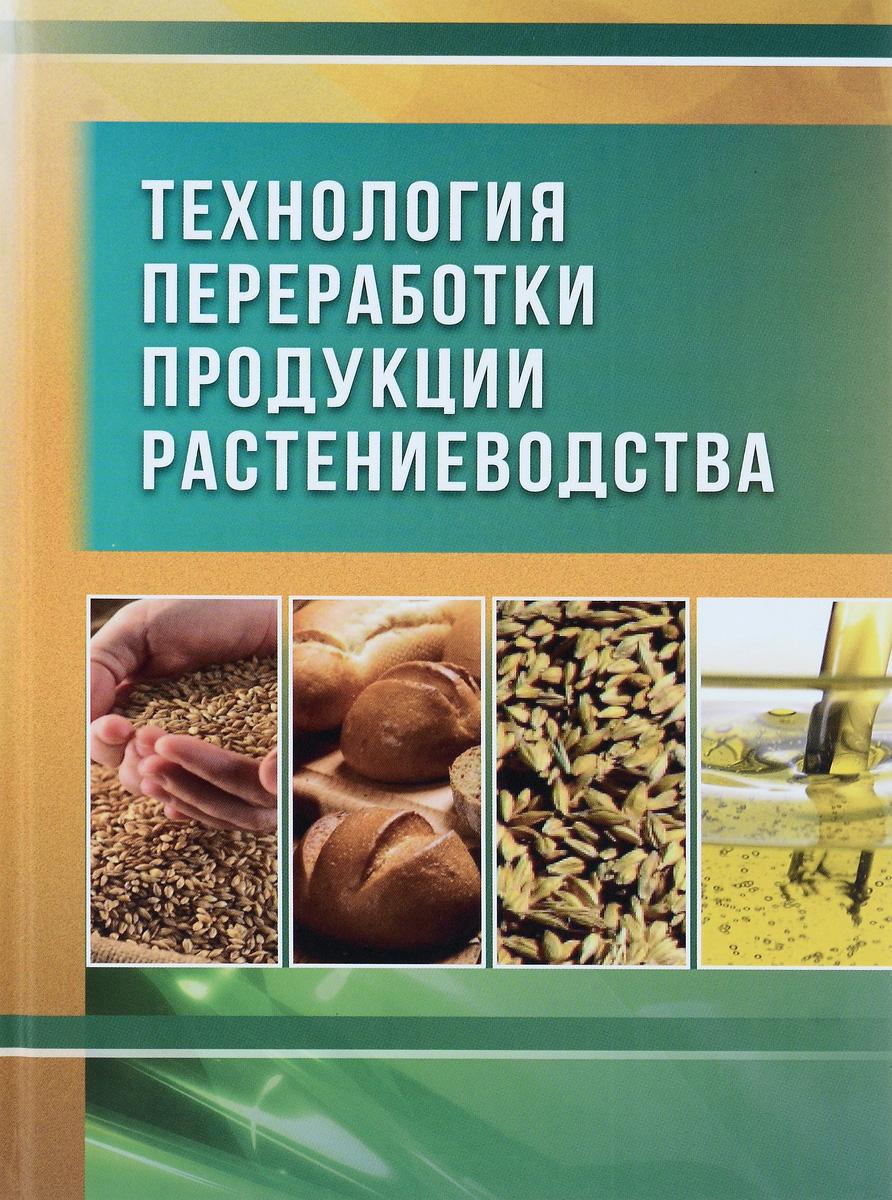 Технология переработки продукции растениеводства. Учебник