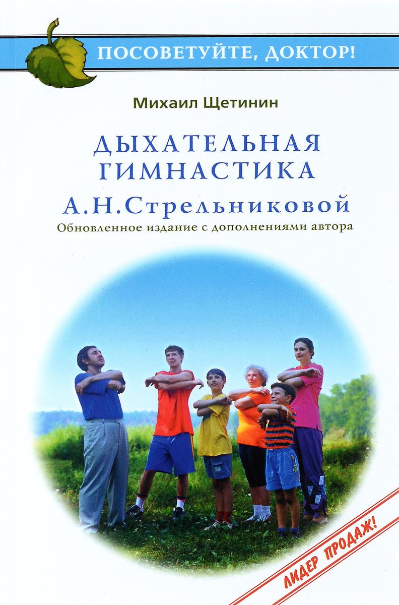 Дыхательная гимнастика А. Н. Стрельниковой