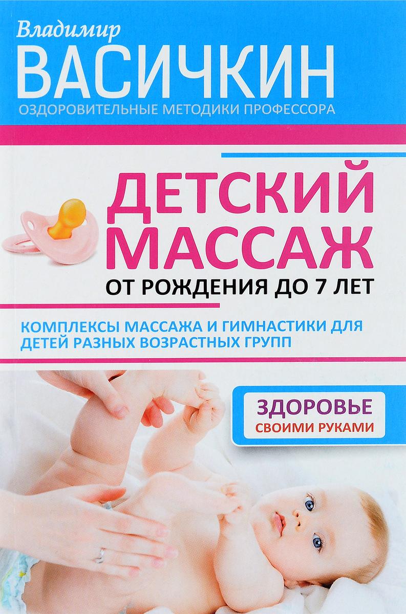 Детский массаж. От рождения до 7 лет12296407Детский массаж и гимнастика - это мощный фактор, который может оказать благотворное влияние на организм ребенка. Правильно выбранная методика массажа и режим двигательной активности запускают механизмы развития всех органов и систем маленького человека, дают мощный импульс к развитию нервных окончаний, стимулирует укрепление иммунитета, устойчивость к инфекционным заболеваниям, физическое и умственное развитие. В этом уверен профессор Владимир Васичкин, который предлагает точно выверенные схемы проведения массажа и гимнастики для детей разных возрастных групп и разного состояния здоровья. Ведь гимнастика и массаж являются не только профилактическим, но в ряде случаев и самым важным лечебным фактором, особенно при заболеваниях, связанных с нарушением развития костной, мышечной и нервной системы ребенка.