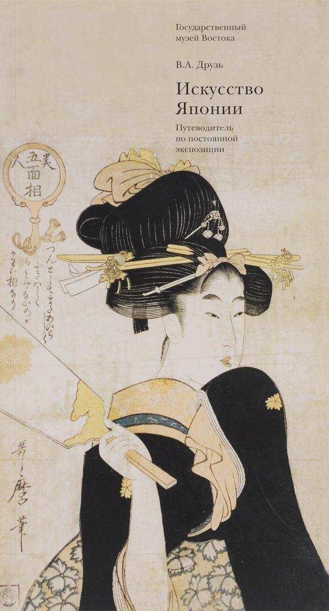 Искусство Японии. Путеводитель по постоянной экспозиции
