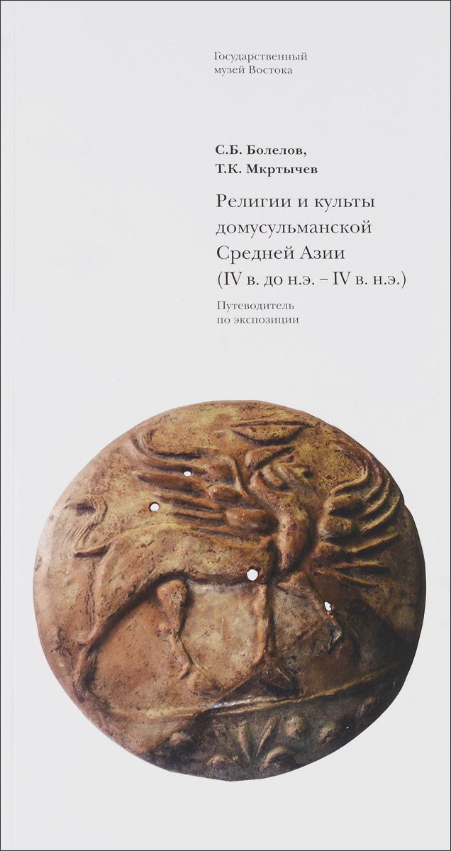 Религии и культы домусульманской Средней Азии (V в. до н.э.-IV в. н.э.). Путеводитель по экспозиции