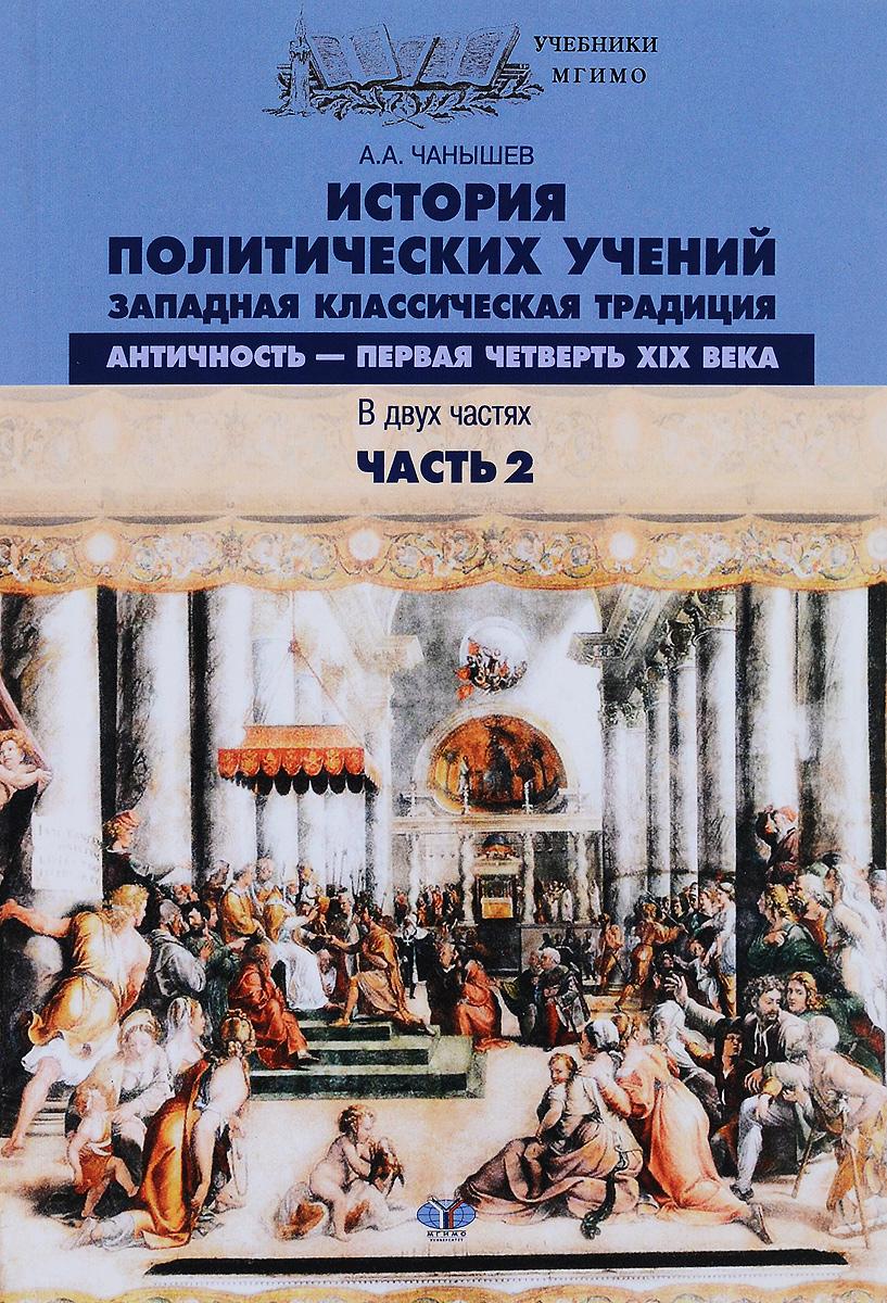 История политических учений. Западная классическая традиция. Античность - первая четверть XIX в. В 2 частях. Часть 2. Учебное пособие