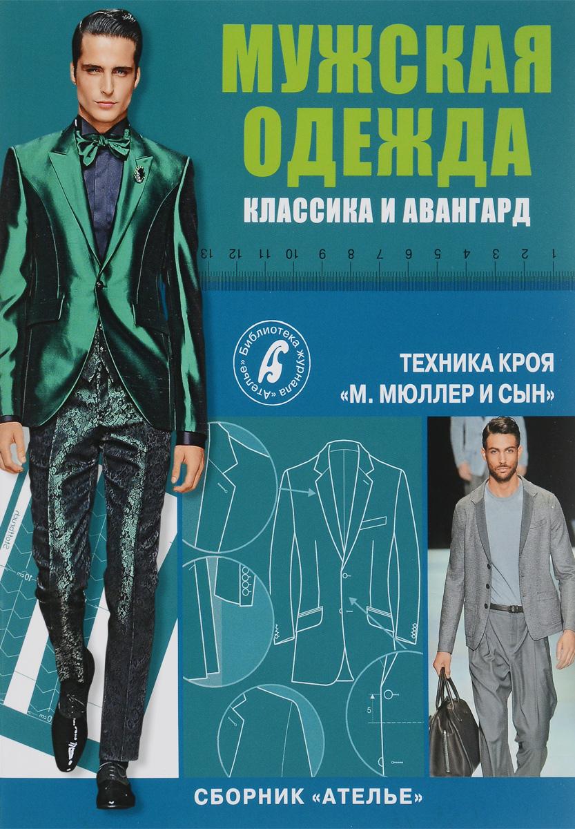 Ателье. Мужская одежда. Классика и авангард. Техника кроя М. Мюллер и сын
