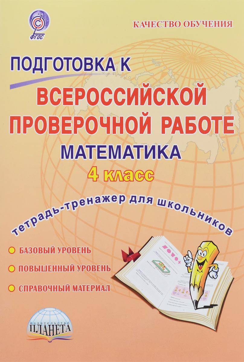 Математика. 4 класс. Подготовка к Всероссийской проверочной работе. Тетрадь-тренажер12296407Тетрадь содержит задания по математике для обучающихся 4 класса начальной школы. Назначение тетради - подготовить выпускников начальной школы к написанию Всероссийской проверочной работы по математике. Тетрадь может использоваться для проведения тренировочных проверочных работ по математике, а также как индивидуальный (домашний) тренажер для учеников 4 класса. Для учителей тетрадь дополнена методическим пособием, в котором для каждой работы даны: спецификация, рекомендации и инструкция по проверке и оценке заданий. Тетрадь предназначена ученикам 4 класса, родителям, учителям начальных классов общеобразовательных учреждений, методистам, слушателям курсов повышения квалификации работников образования.