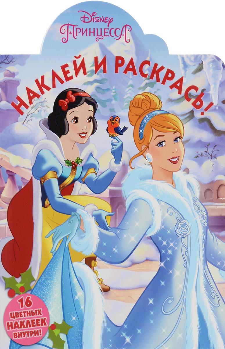 Disney Принцесса. Наклей и раскрась!