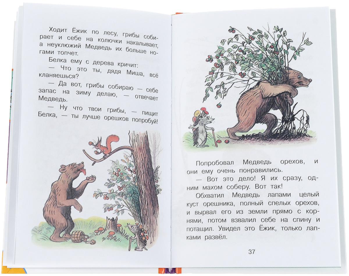В. Сутеев. Любимые сказки