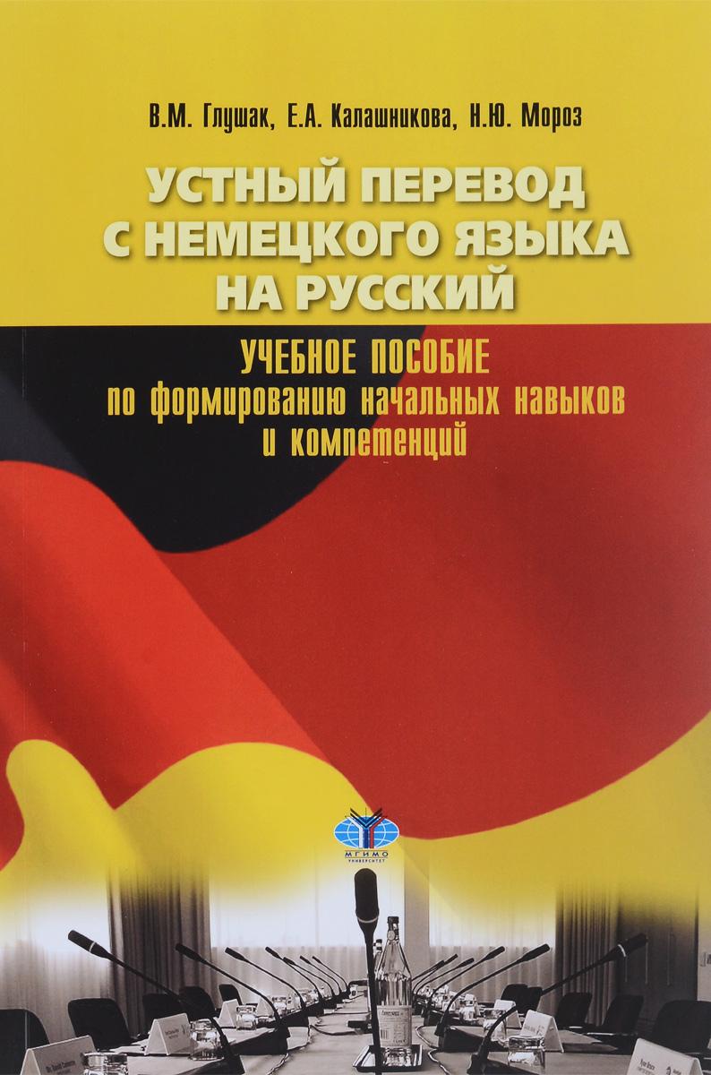 Устный перевод с немецкого языка на русский. Учебное пособие по формированию начальных навыков и компетенций