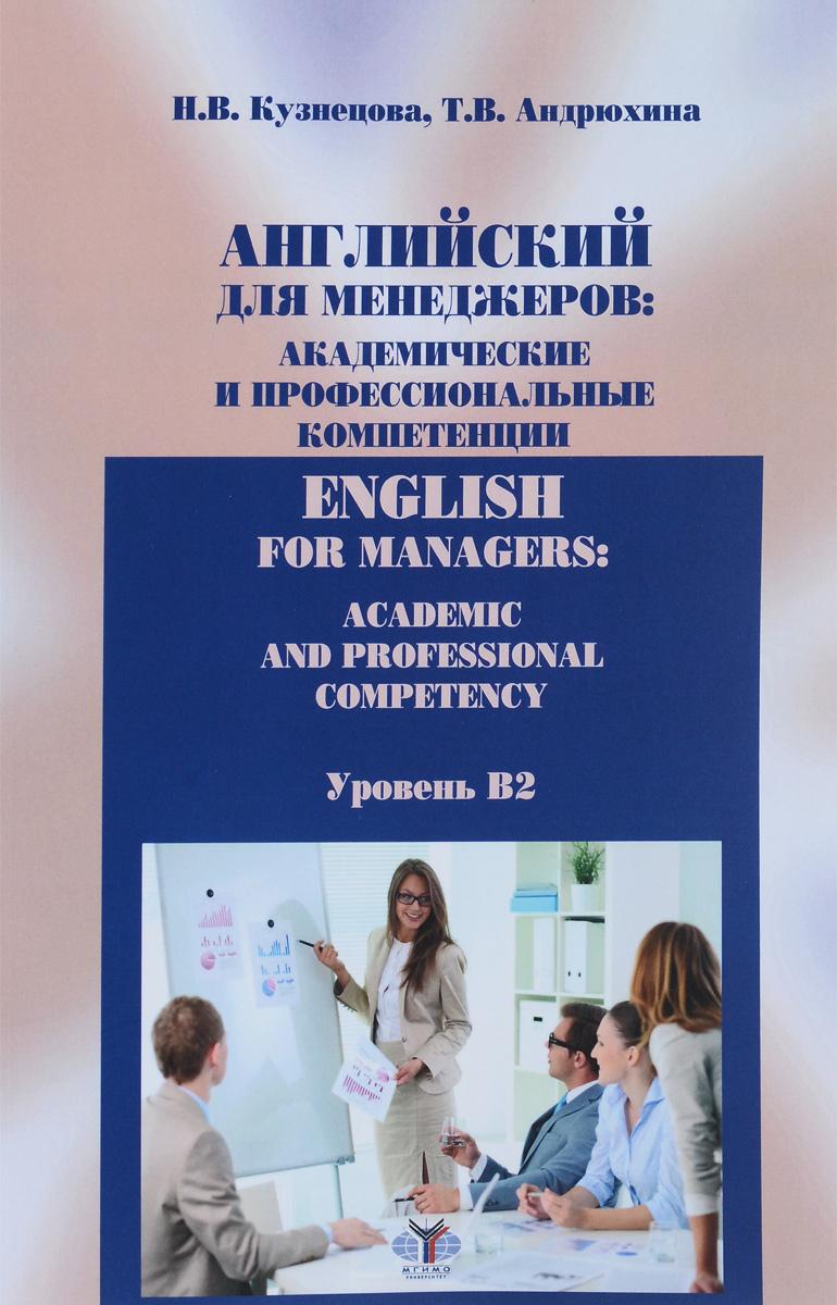 Английский язык для менеджеров. Академические и профессиональные компетенции. Учебник. Уровень B2 / English for Managers: Academic And Professional Competency