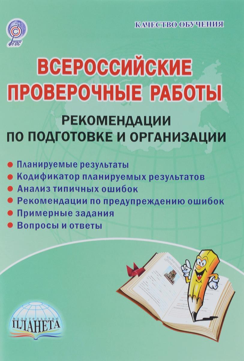 Всероссийские проверочные работы. Рекомендации по подготовке и организации