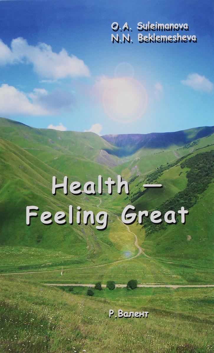 Быть здоровым - это актуально. Учебное пособие