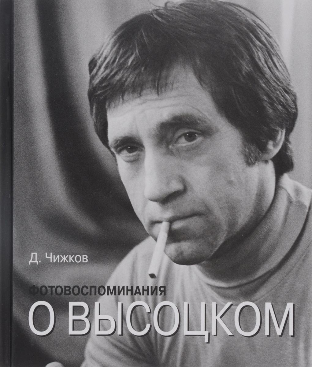 Фотовоспоминания о Высоцком