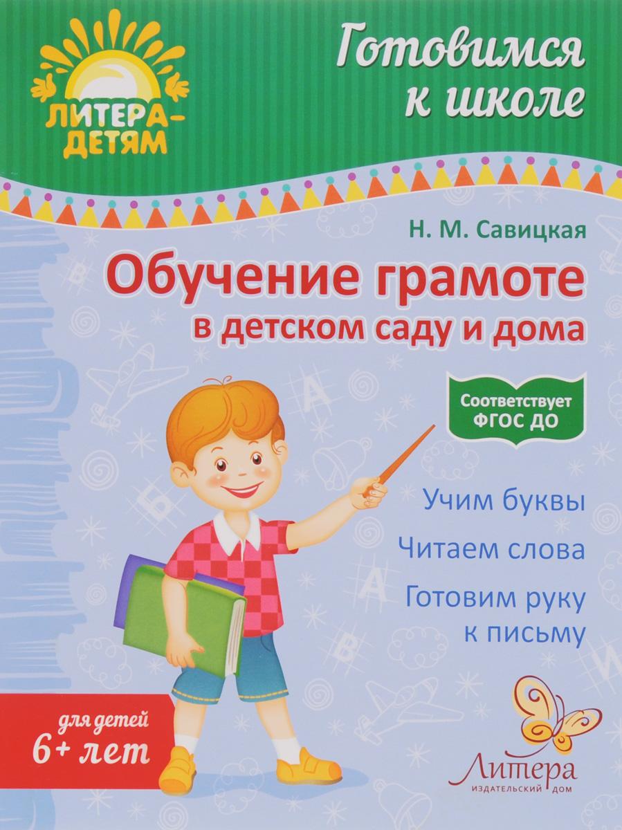 Обучение грамоте в детском саду и дома