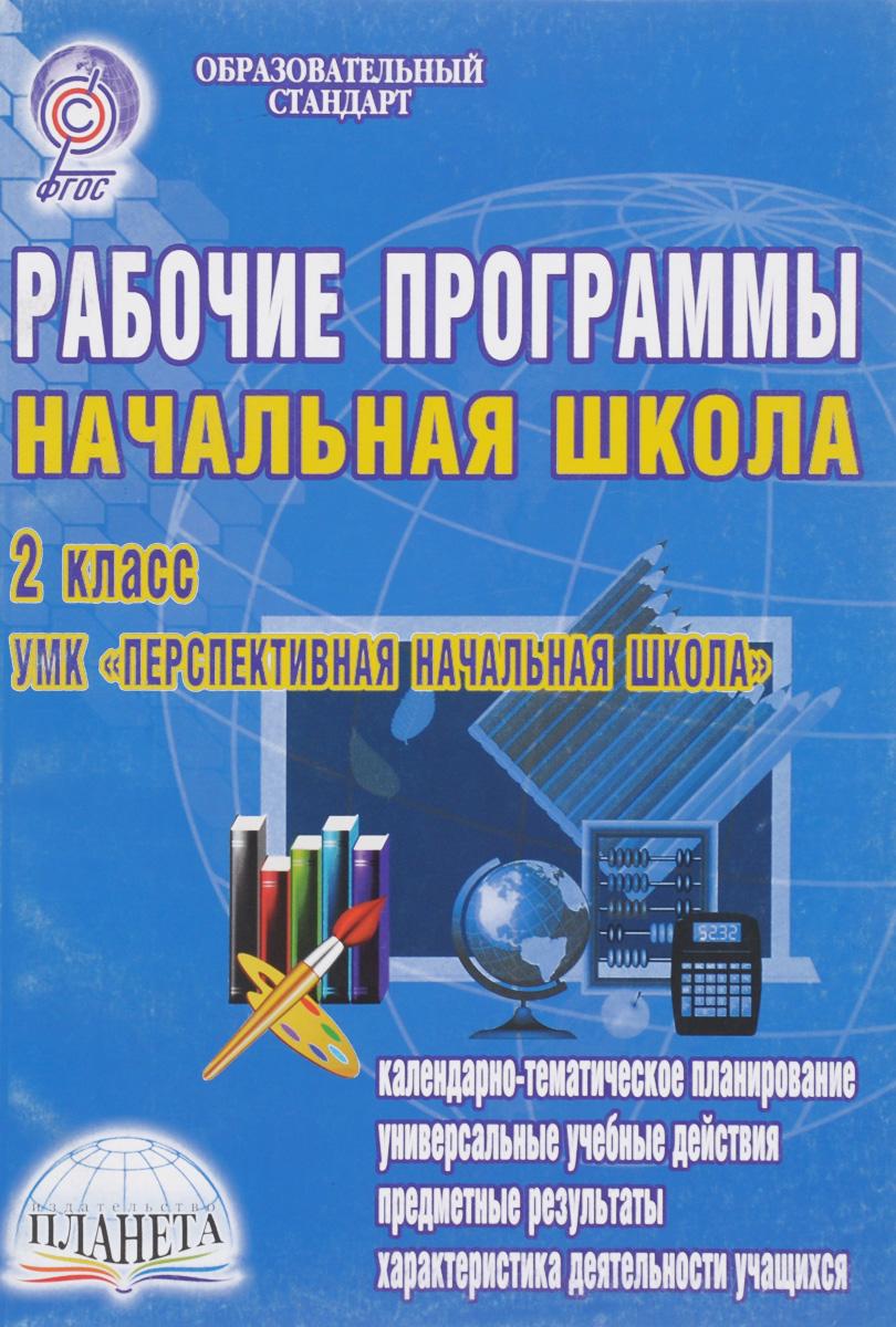 Рабочие программы. Начальная школа. 2 класс. УМК