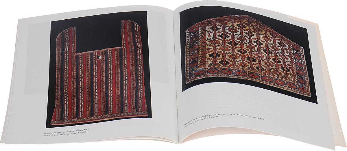 Ковровая сказка. Творчество Рувима Мазеля и традиционное ковровое искусство туркмен. Каталог