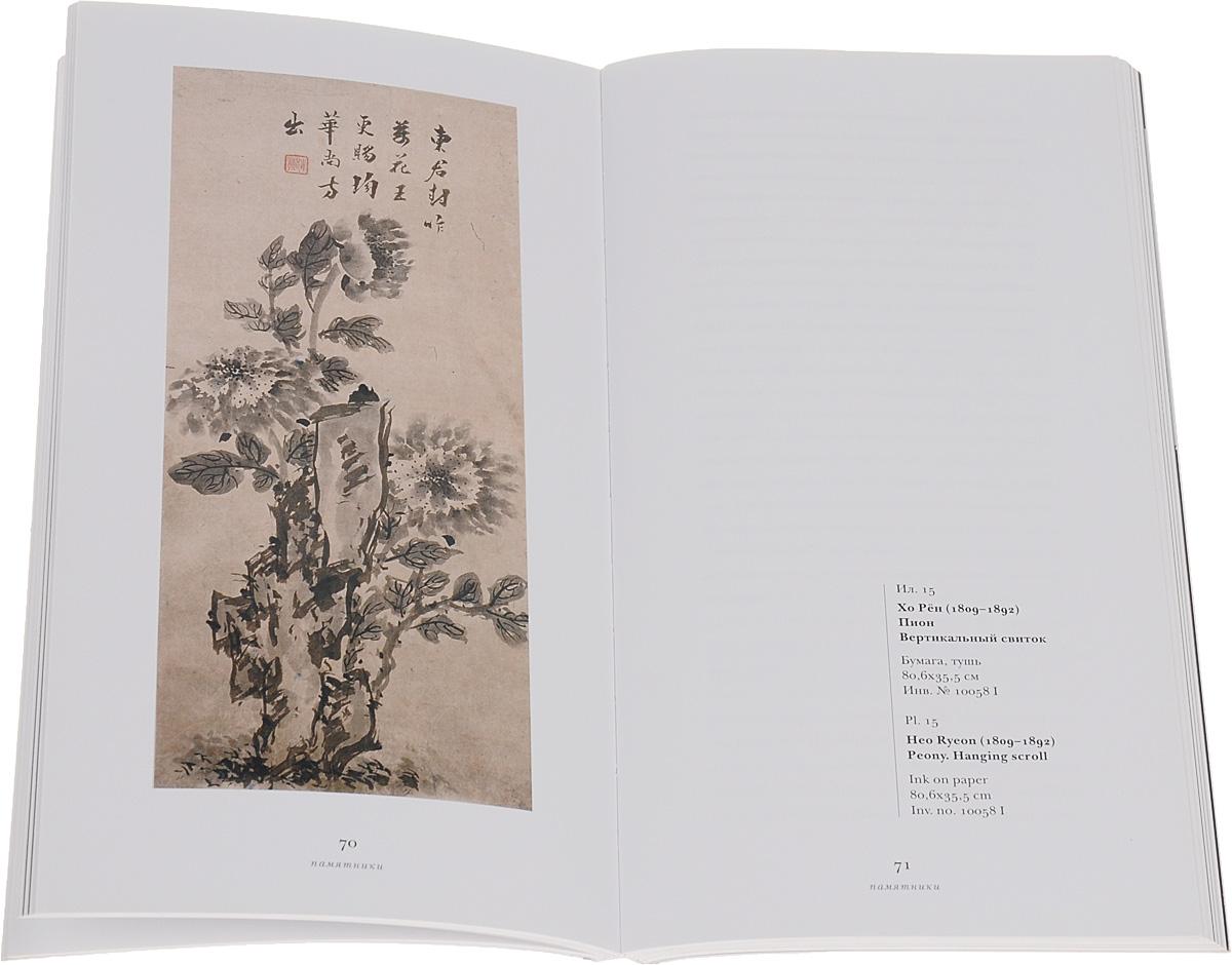 Искусство и культура Кореи. Путеводитель по постоянной экспозиции