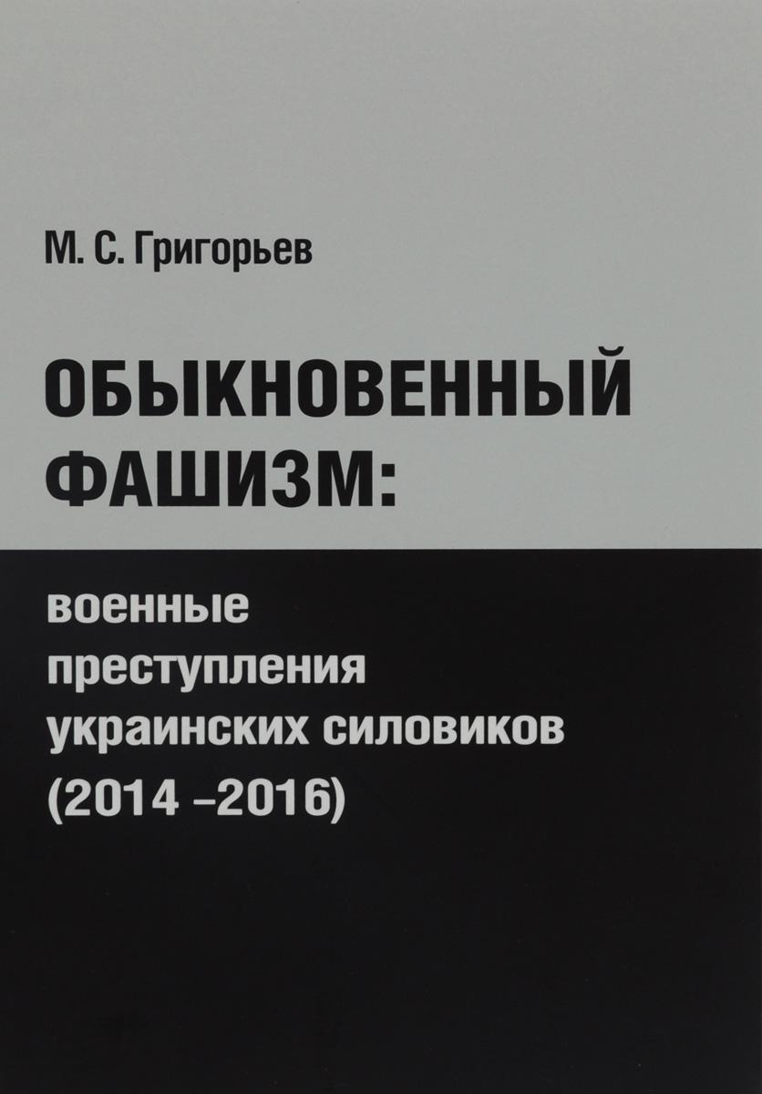 Обыкновенный фашизм. Военные преступления украинских силовиков (2014-2016