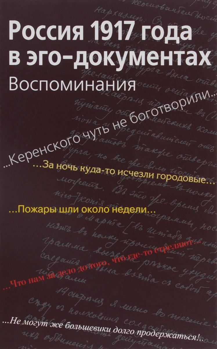 Россия 1917 года в эго-документах. Воспоминания мельгунов с мартовские дни 1917 года