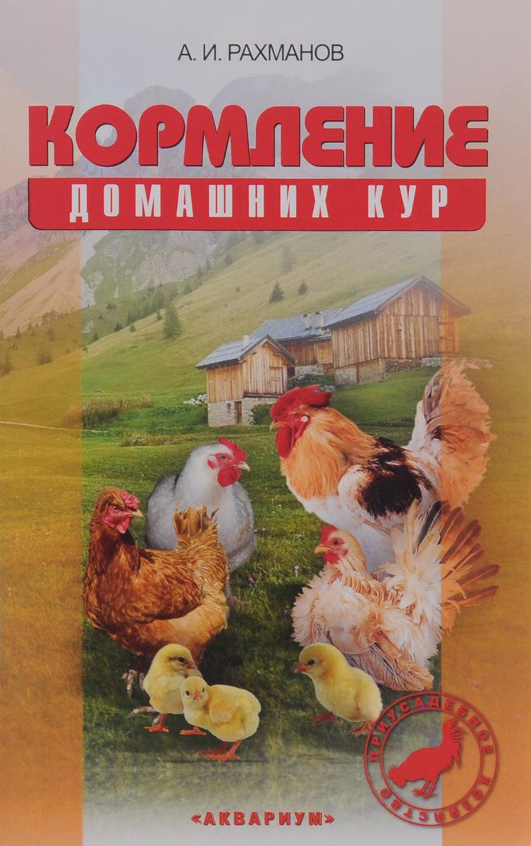 А. И. Рахманов Кормление домашних кур
