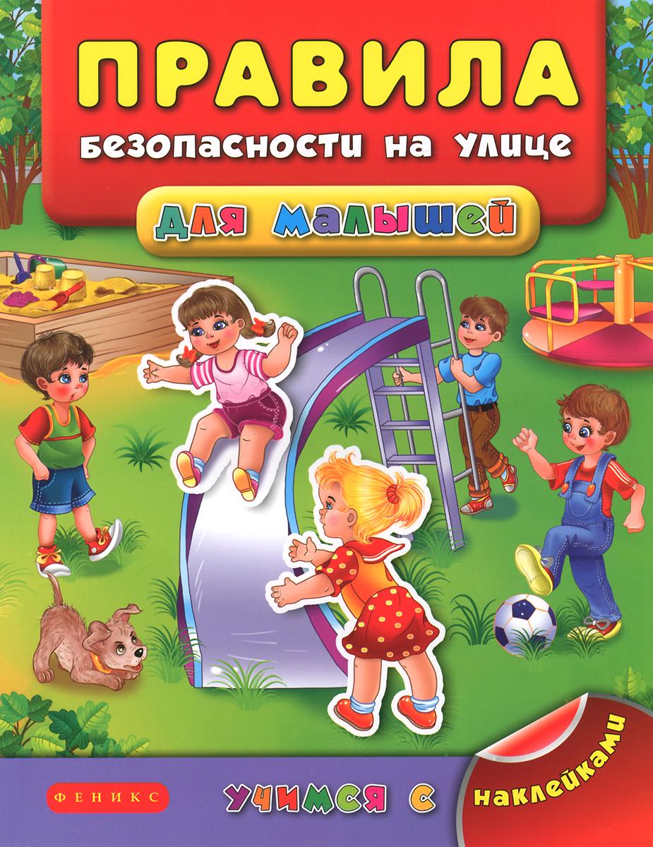 Правила безопасности на улице для малышей