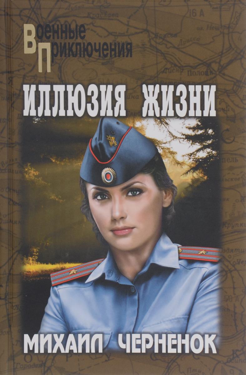 Михаил Черненок Иллюзия жизни