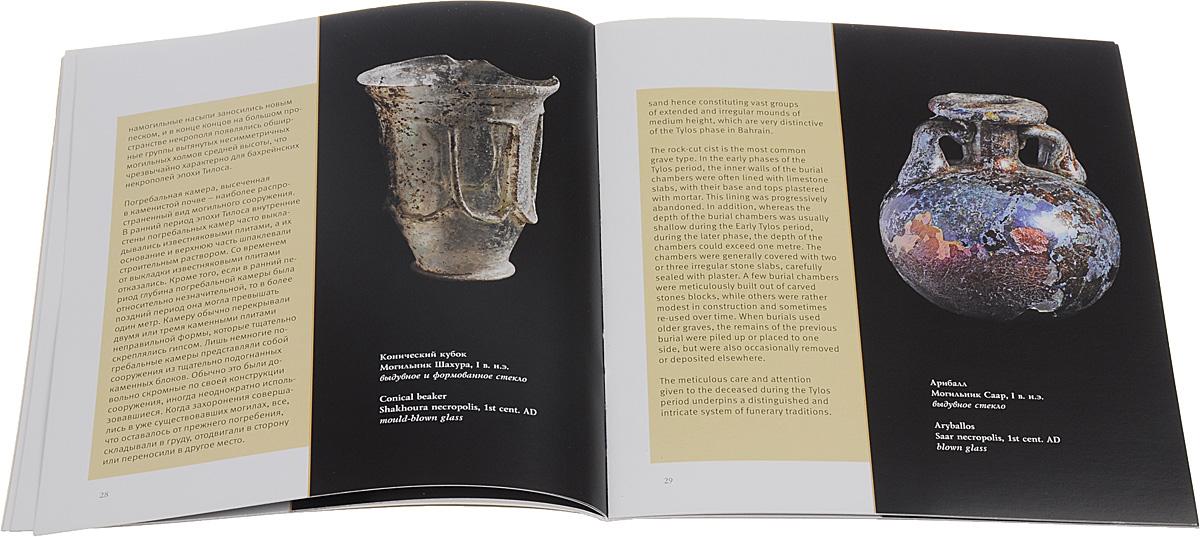 Тилос. Путешествие в загробный мир. Ритуалы и погребальные традиции на Бахрейне (II в. до н.э. - III в. н.э.) / Tylos: The Journey Beyond Life: Rituals And Funerary Traditions in Bahrain: 2nd Century ВС - 3rd Century AD