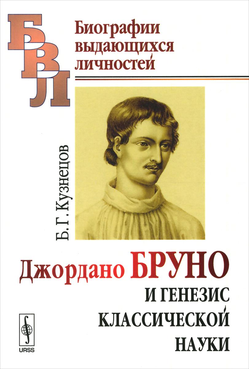 Джордано Бруно и генезис классической науки