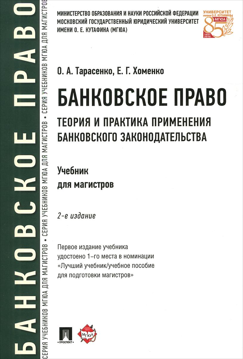 Банковское право. Теория и практика применения банковского законодательства. Учебник