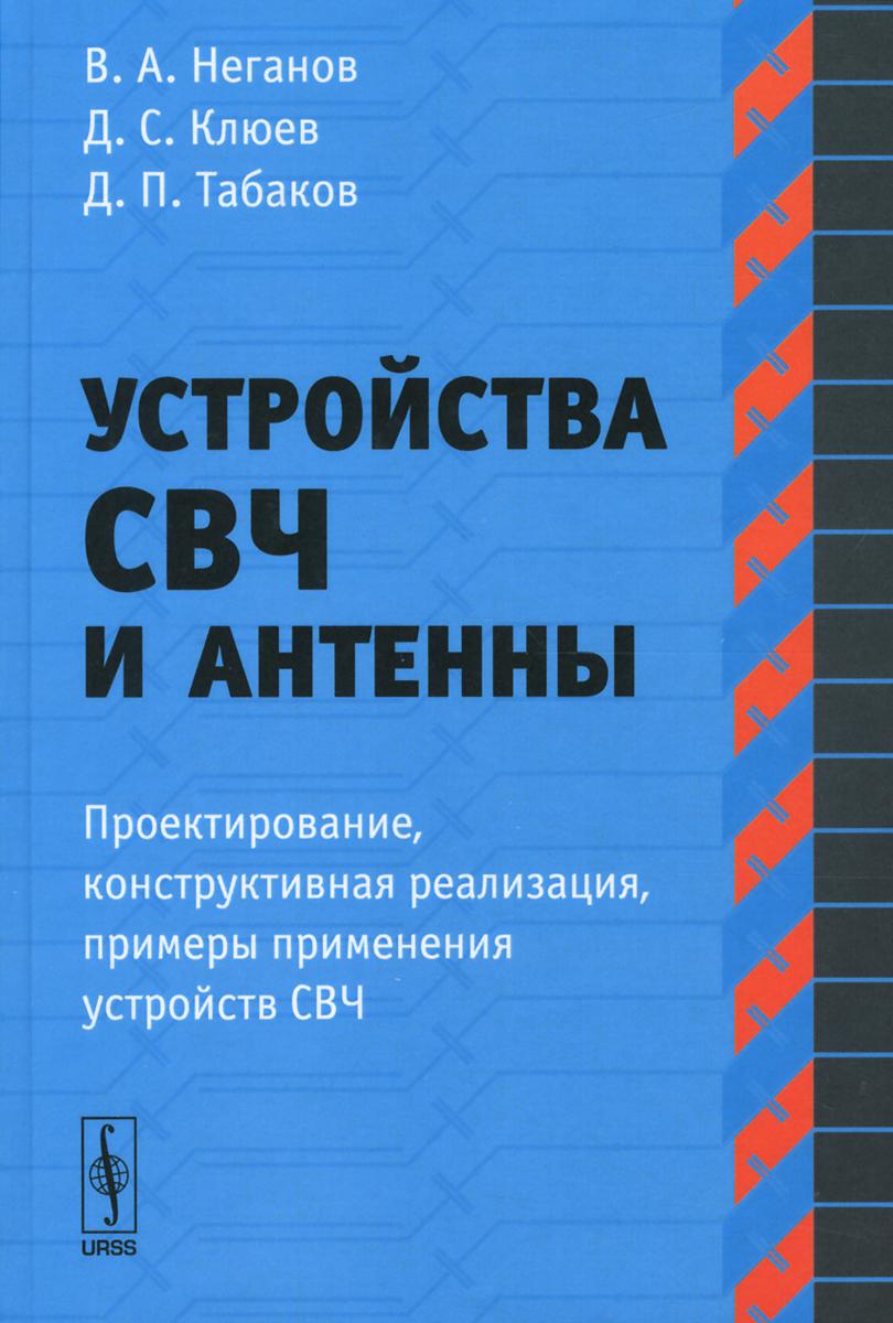 Устройства СВЧ и антенны: Проектирование, конструктивная реализация, примеры применения ус / Ч.I. Из