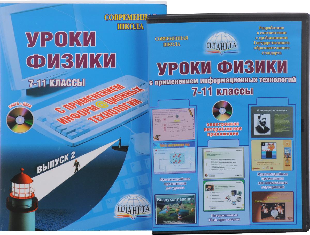 Уроки физики с применением информационных технологий. 7-11 классы. Выпуск 2. Методическое пособие (+ CD-ROM)