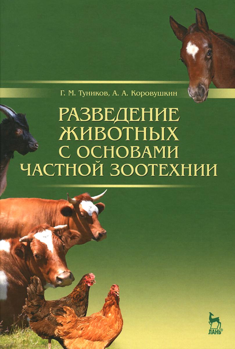 Разведение животных с основами частной зоотехнии. Учебник