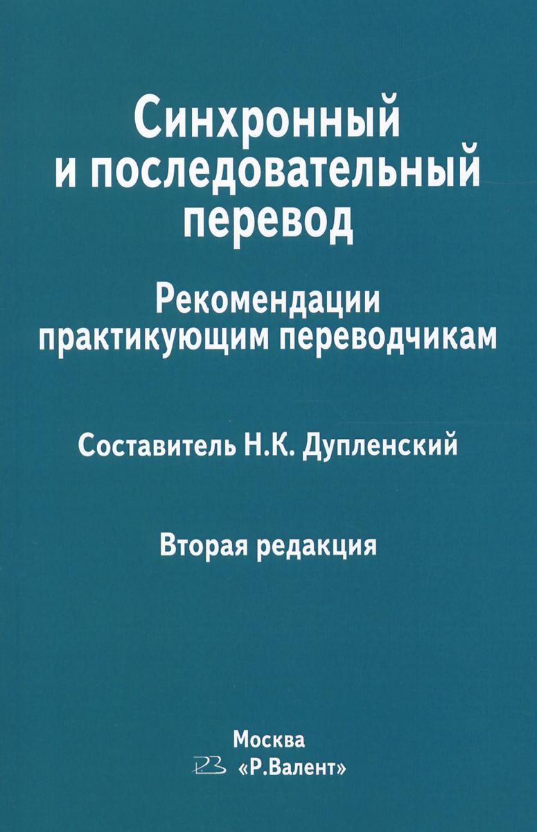 Синхронный и последовательный перевод. Рекомендации практикующим переводчикам