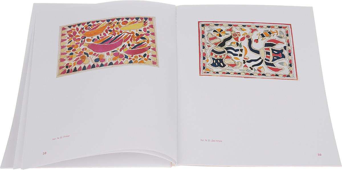 Добрые духи бихарского дома. Живопись мадхубани из коллекции В. И. Коровикова. Каталог выставки