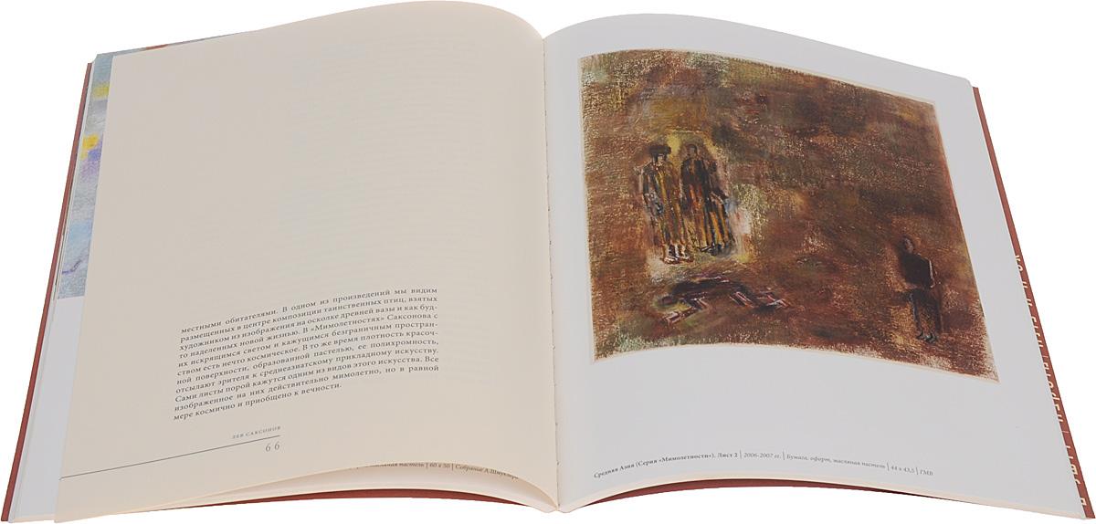 Средняя Азия - Москва - Иерусалим в творчестве еврейских художников