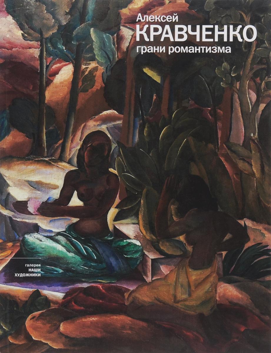 Алексей Кравченко. Грани романтизма. Каталог выставки