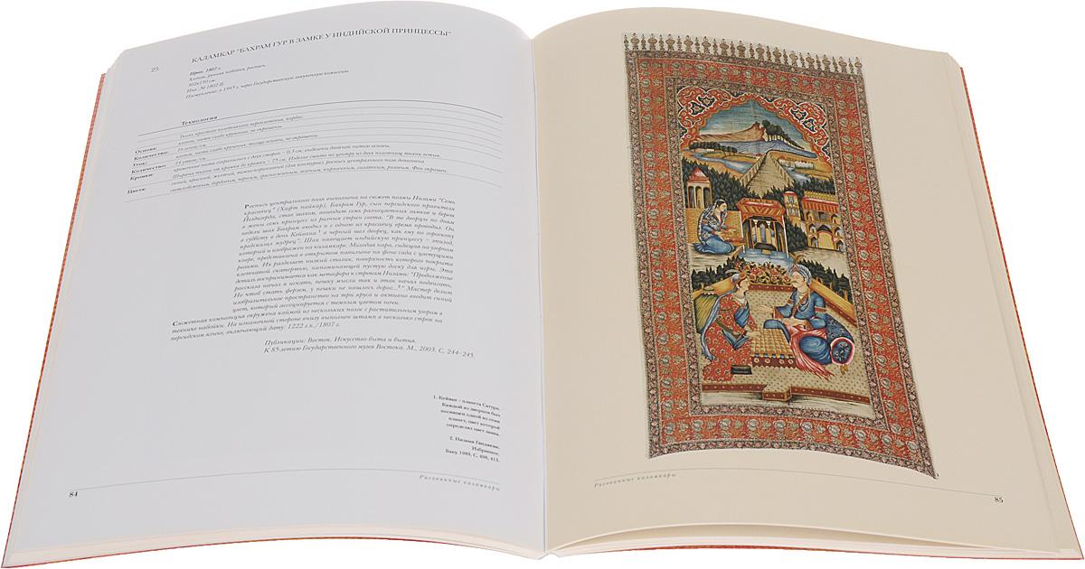Изобразительные ковры и каламкары мусульманского Востока. Каталог выставки