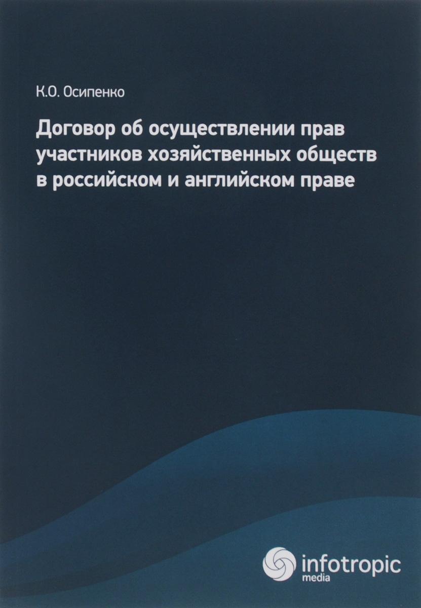 Договор об осуществлении прав участников хозяйственных обществ в российском и английском праве