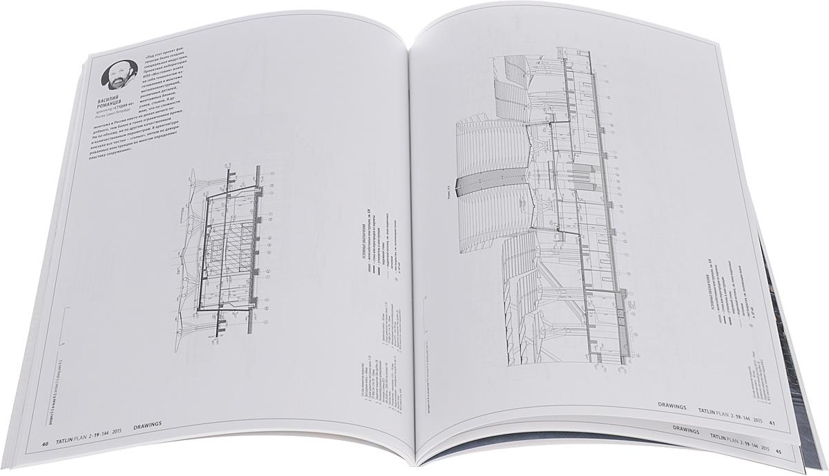 Tatlin Plan, 2 (19) 144, 2015. Железнодорожный вокзал «Олимпийский парк»