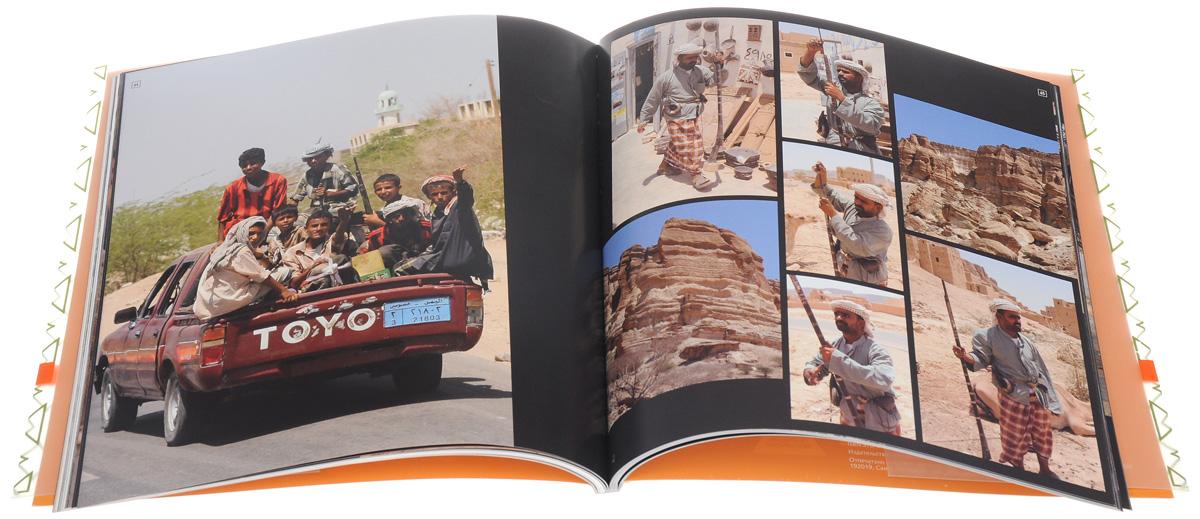 Страна благовоний. Йемен. Образы традиционной культуры / The Land of Incense: Yemen: Images of Traditional Culture (+ DVD)