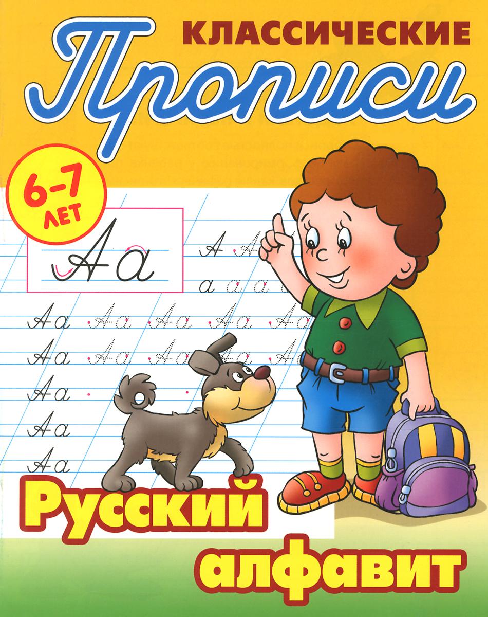 Русский алфавит. Прописи классические
