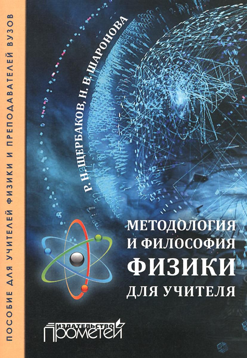 Методология и философия физики для учителя