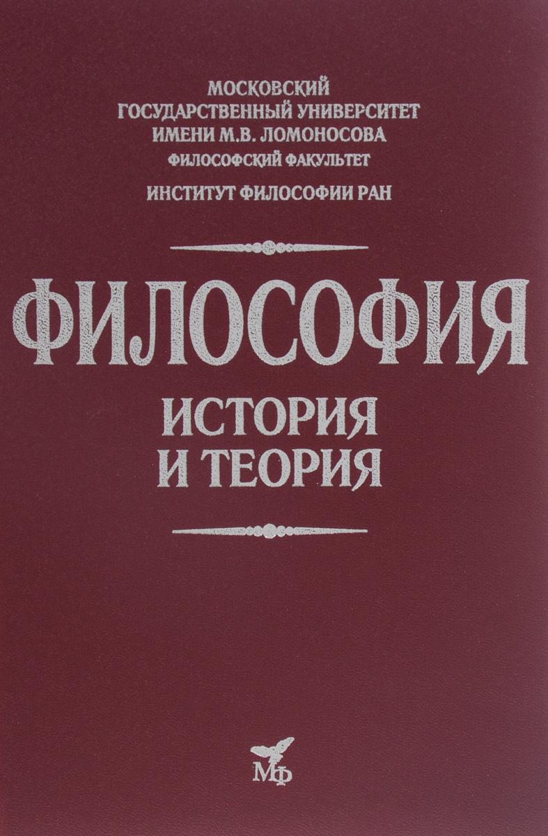 Философия. История и теория. Учебное пособие