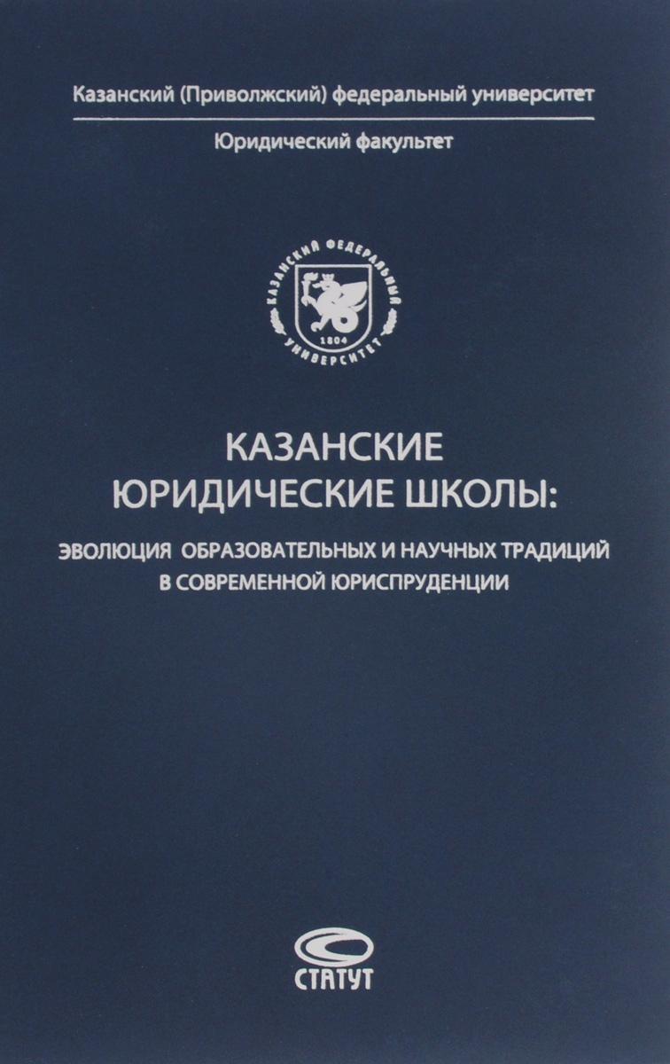 Казанские юридические школы. Эволюция образовательных и научных традиций в современной юриспруденции