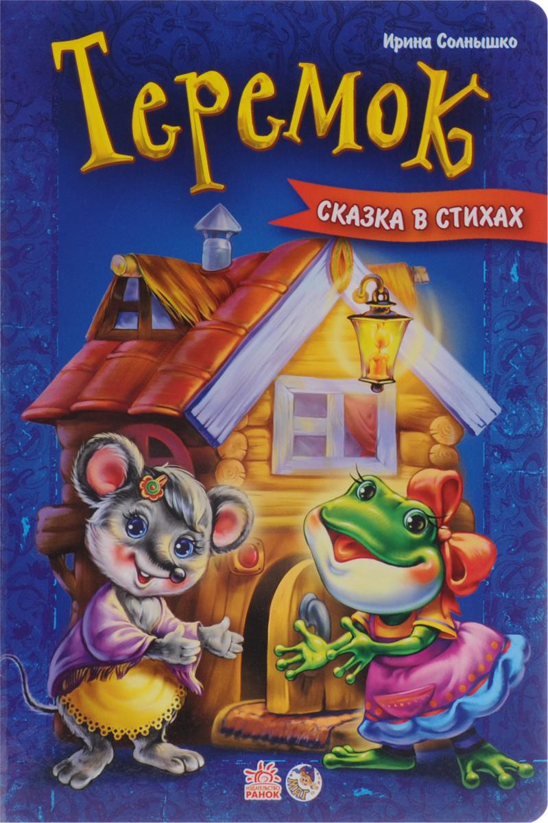 Теремок. Сказка в стихах12296407В серии Сказки в стихах собраны лучшие сказки для самых маленьких в легкой стихотворной форме, понятной для малышей. Читая любимые сказки, вы с малышом проведете множество приятных минут! Любимые герои сказок и красочные иллюстрации обязательно порадуют вашего малыша и помогут привить любовь к чтению. Для чтения взрослыми детям.