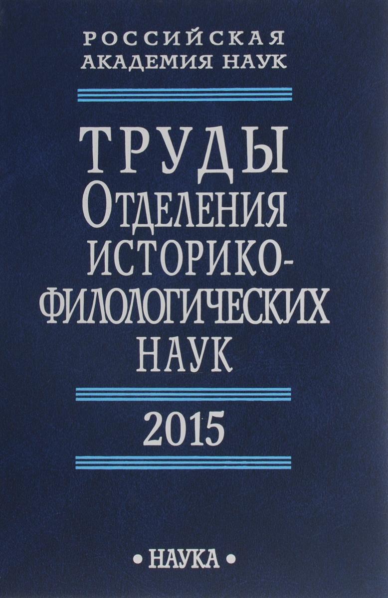 Труды Отделения историко-филологических наук РАН